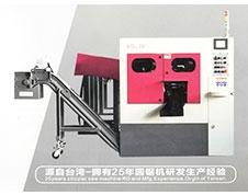 圆锯割料机